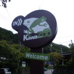体験型カエル館 KawaZoo(カワズー) 伊豆の最新スポット