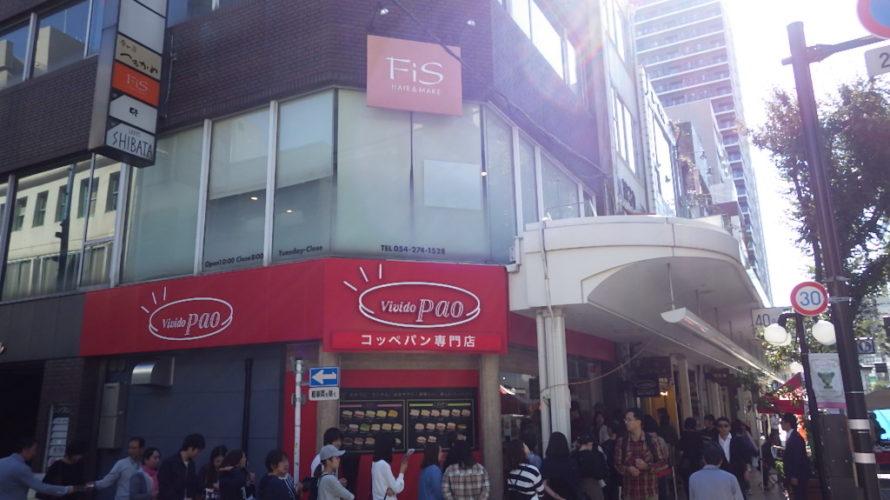 静岡市の七間町にコッペパン専門店「ヴィヴィド・パオ」が開店