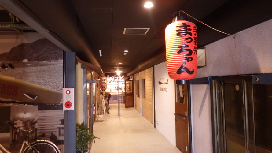 静岡市用宗(もちむね)リニューアルした「みなとの横丁」へ行ってみた。