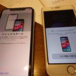 iphone xr 購入&iphone6sからのデータ移行方法