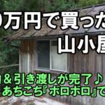 30万円で買った山小屋紹介